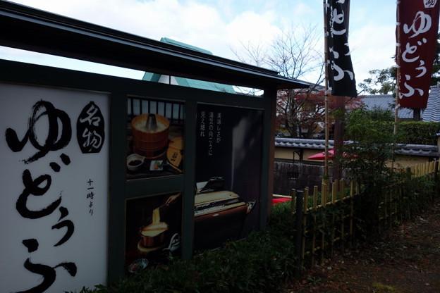 京の湯豆腐屋さん!