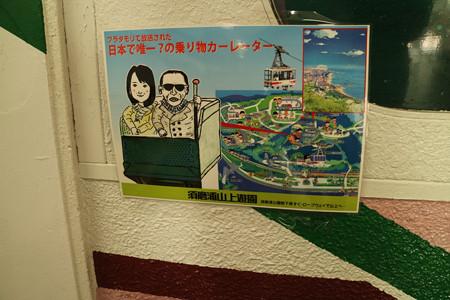 須磨浦山上遊園 (1)