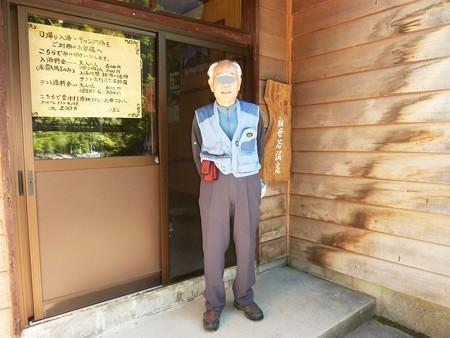 11-祖母谷温泉