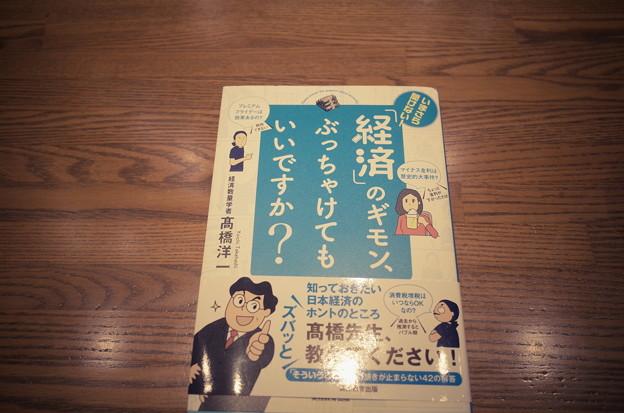 Photos: 秋の夜長