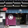奈良井宿 お店(漆器)