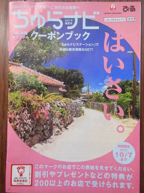 沖縄クーポンブック