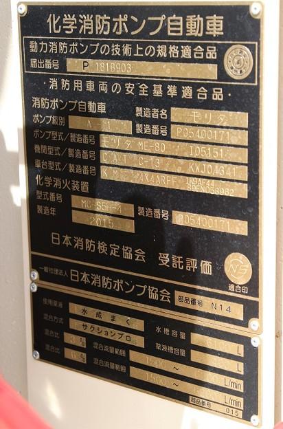 和歌山県 南紀白浜空港管理事務所 空港用化学消防車(6100L級)