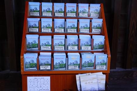 姫路城の多言語対応