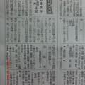 10/23ロードレース結果報道