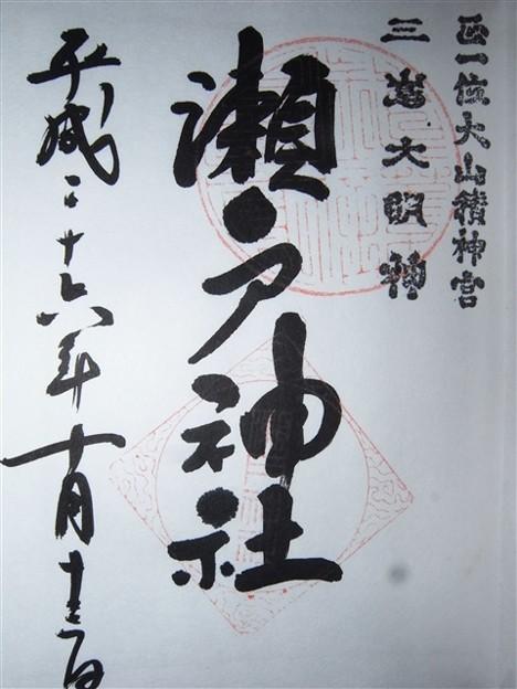 瀬戸神社(横浜市金沢区)の御朱印 - 写真共有サイト「フォト蔵」