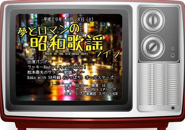 ☆夢とロマンの昭和歌謡ライブ☆いよいよ明日