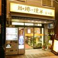 Photos: 【東京】珈琲・煙草 金田園 戸越銀座商店街[2014]
