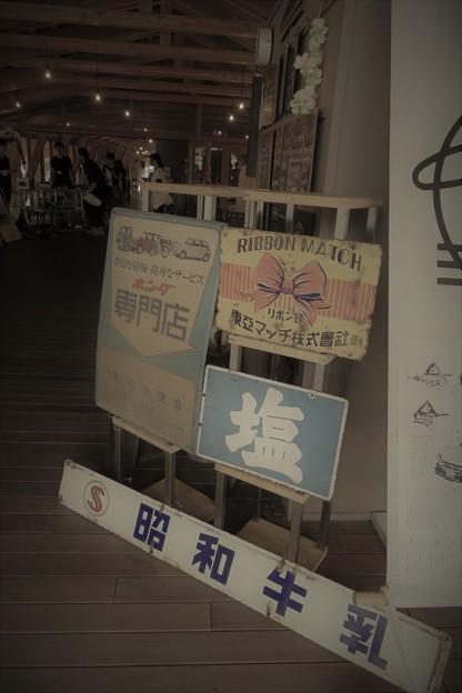 昭和の看板