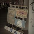 写真: 昭和の看板