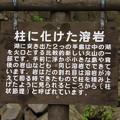 140518-20東北ツーリング・十和田湖・柱に化けた溶岩