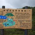 140828-75北海道ツーリング・神仙沼・神仙沼自然休養林