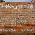 140828-82北海道ツーリング・神仙沼命名の由来