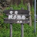 140829-28北海道ツーリング・親子熊岩