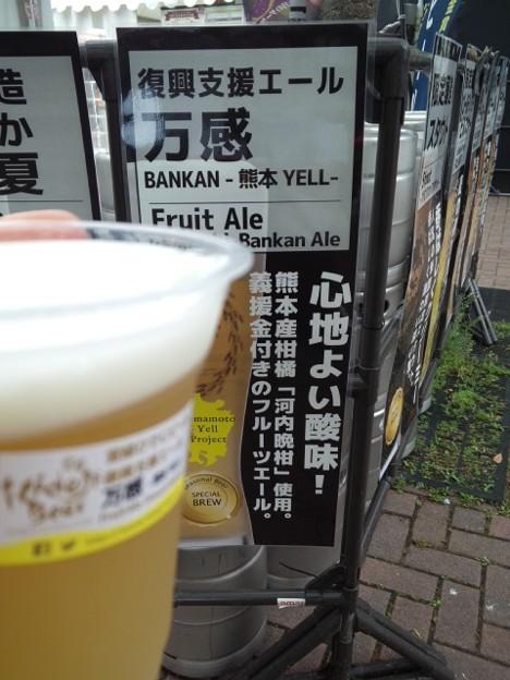 九州地ビールフェア。とりあえず万感にした。すっぱいー爽やかー。