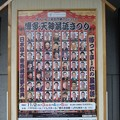 Photos: 博多天神落語祭来た!