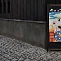 写真: 神楽坂ー1