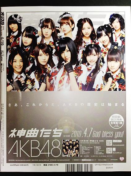 AKB48神曲たち