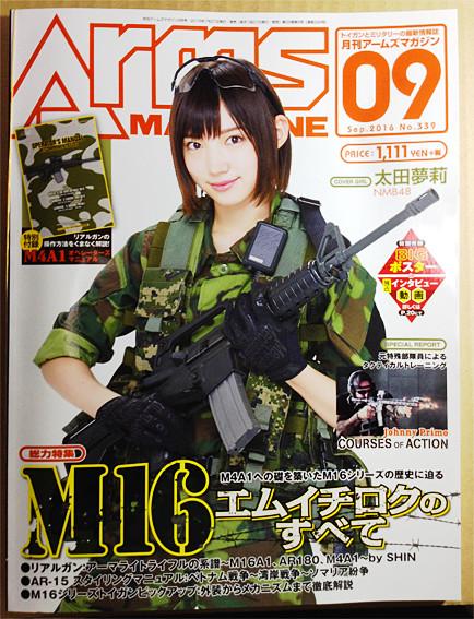 NMB48 太田夢莉(アームズマガジン2016.09)