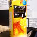 Photos: 大人の紅茶 トリプルゼロ レモンティー(エルビー)