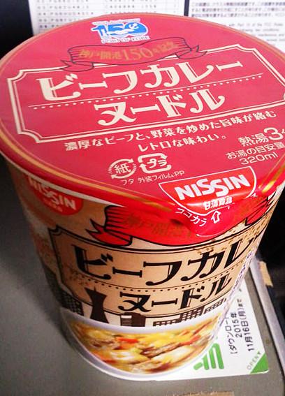 神戸開港150年記念ビーフカレーヌードル(日清食品)