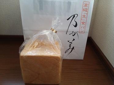 「乃が美」の食パン