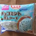 Photos: Pasco「チョコミント蒸しケーキ」