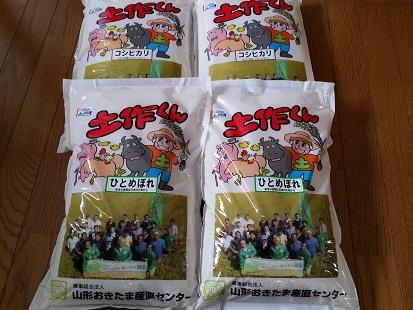 土作くん 特別栽培米セット20kg