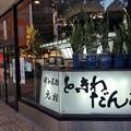 Photos: さいたま市浦和区「ときわだんご」