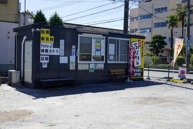 ふなから本店@船橋市豊富町P1000235