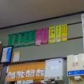 Photos: 鈴屋@富津市竹岡P1030044