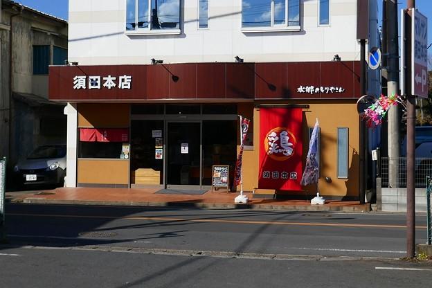 水郷のとりやさん「須田本店」@小見川P1030514s