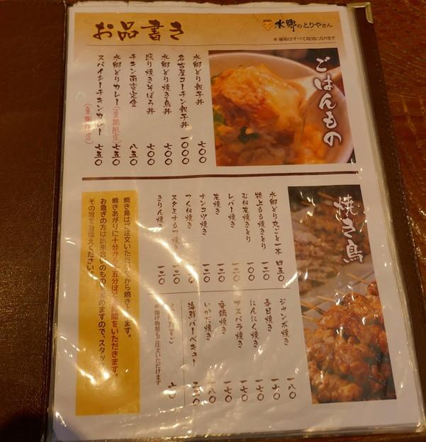 水郷のとりやさん「須田本店」@小見川P1030515
