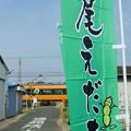 Photos: 近鉄大阪線