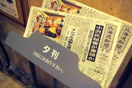 無料の夕刊は北海道新聞。地元にこだわるならば十勝毎日新聞(夕刊紙)なのだが、値段を考えれば道新夕刊の方が半額以下で済む