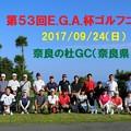 第53回EGA杯ゴルフコンペ