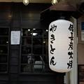 Photos: 駅前の…