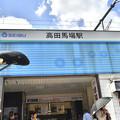 DSC_5512 西武新宿線高田馬場駅