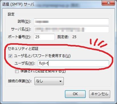 03_SMTPサーバー設定画面
