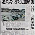 20180116 湯梨浜・泊で定置網漁