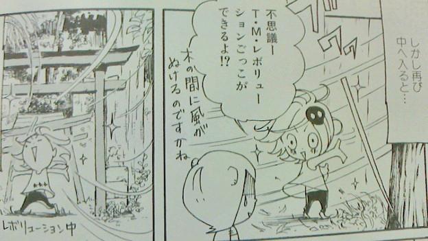 ホラー漫画家の伊藤三巳華さ... ...