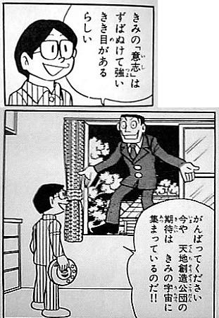 創世日記 藤子・F・不二雄 天地創造公団