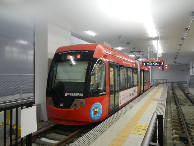 Man-yosen (Takaoka) MLRV1005-B