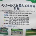 Photos: 足利カントリークラブではバンカーの砂を入れ替え工事中です!!