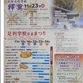 写真: 足利市秋のお勧め観光イベント2014年11月