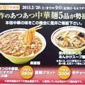 Photos: 足利城ゴルフ倶楽部2015年2月限定レストラン熱々中華麺