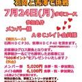 足利カントリークラブ女子チャレンジカップ2017.7.24