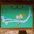 臨済宗大本山 佛通寺をご案内申し上げます。