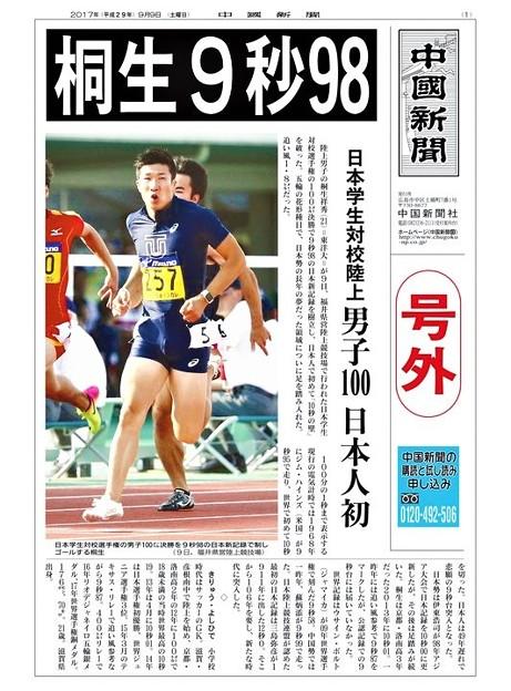 桐生選手9秒98男子100日本人初(号外)
