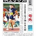 Photos: 桐生選手9秒98男子100日本人初(号外)